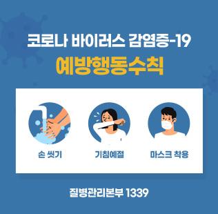 코로나 바이러스 감염증-19 예방행동수칙